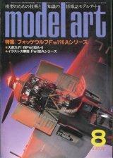 モデルアート MODEL ART 1983年8月号