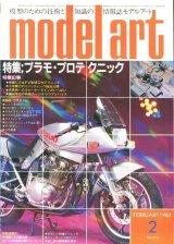 モデルアート MODEL ART 1983年2月号
