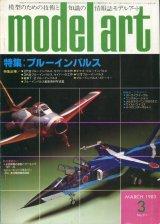 モデルアート MODEL ART 1983年3月号