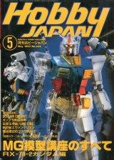 ホビージャパン 1997年5月号