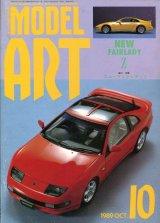 モデルアート MODEL ART 1989年10月号