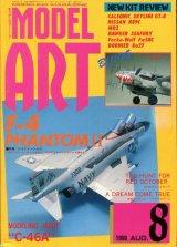 モデルアート MODEL ART 1990年8月号