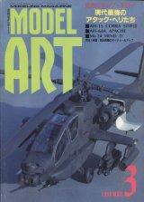 モデルアート MODEL ART 1988年3月号