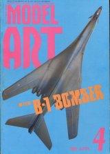モデルアート MODEL ART 1990年4月号