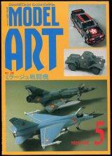 モデルアート MODEL ART 1989年5月号