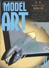 モデルアート MODEL ART 1987年11月号