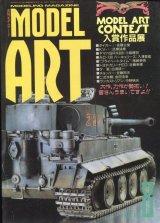 モデルアート MODEL ART 1987年8月号