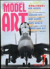 モデルアート MODEL ART 1988年7月号