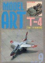 モデルアート MODEL ART 1989年9月号