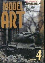 モデルアート MODEL ART 1988年4月号