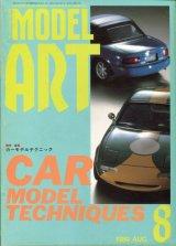 モデルアート MODEL ART 1989年8月号