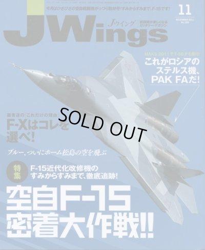 画像1: Jウィング/JWings 2011年11月号