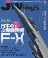 Jウィング/JWings 2011年5月号