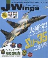 Jウィング/JWings 2013年7月号