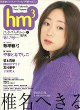 hm3(エッチ・エム・スリー) Vol.17