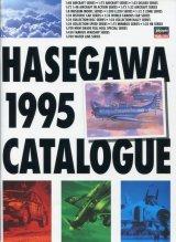 長谷川 ハセガワ プラモデル カタログ1995年 小池繁夫ポスター付き
