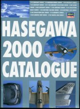 長谷川 ハセガワ プラモデル カタログ 2000年 小池繁夫ポスター付き