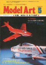 モデルアート MODEL ART 1977年5月号