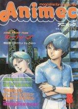 アニメック 1985年8月号
