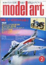 モデルアート MODEL ART 1980年2月号