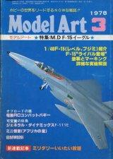 モデルアート MODEL ART 1978年3月号