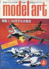 モデルアート MODEL ART 1980年4月号