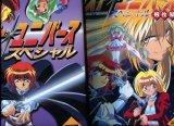 ロストユニバース スペシャル+スペシャル・根性編  (全2冊セット)