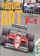 モデルアート MODEL ART 1987年12月号
