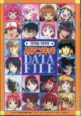 1998→1999 人気アニメキャラDATA FILE