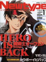 Newtype月刊ニュータイプ1999年11月号(付録付き)