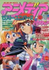 アニメディア 1998年10月号