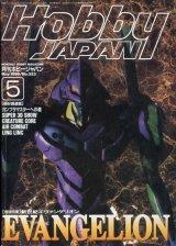 ホビージャパン 1996年5月号
