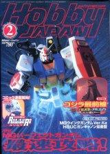 ホビージャパン 2004年2月号
