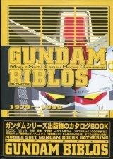 ガンダムビブロス GUNDAM BIBLOS 1979〜1998