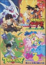 東映アニメフェア'91夏 「ドラゴンボールZ」「ダイの大冒険」「まじかるタルるートくん」