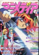 アニメディア 1998年6月号