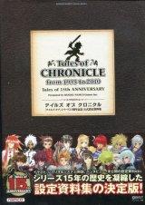 テイルズ オブ クロニクル 「テイルズ オブ」シリーズ15周年記念 公式設定資料集