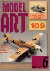 モデルアート MODEL ART 1991年6月号