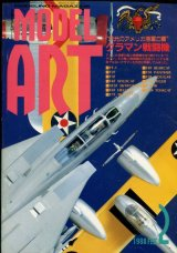 モデルアート MODEL ART 1988年2月号