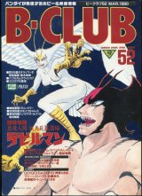 ビークラブ 1990年3月号 VOL.52