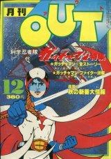 月刊アウト(OUT) 昭和54年12月号(1979年)