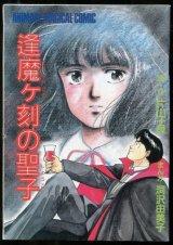 逢魔ヶ刻の聖子 漫画:洞沢由美子/原作:片山一良