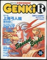 GENKi R  ニュータイプお宝コミック 1993年11月