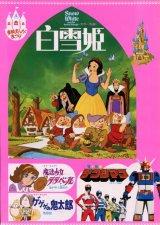 東映まんがまつり 1980年 「白雪姫」「電子戦隊デンジマン」「魔法少女ララベル」「ゲゲゲの鬼太郎」