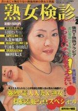 熟女検診 Vol.2