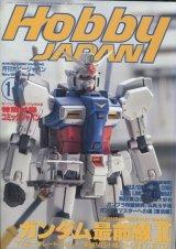 ホビージャパン 1997年11月号