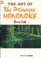 THE ART OF the Princess Mononoke (もののけ姫)