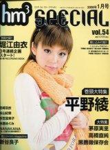 hm3 SPECIAL(エッチ・エム・スリー スペシャル) Vol.54 2008年1月号 (付録付き)