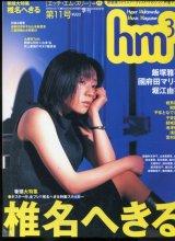 hm3(エッチ・エム・スリー) Vol.11