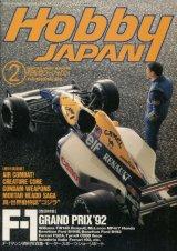 ホビージャパン 1993年2月号